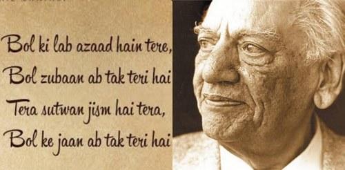 Remembering Faiz Ahmad Faiz