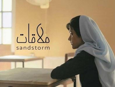 Pakistani Short Film to Premiere at Venice Film Festival