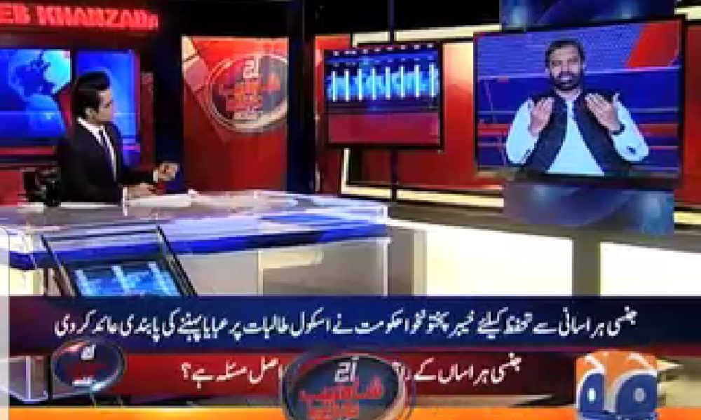 Shahzeb Khanzada Addresses Zia Ullah Khan Bangash On Clothing To Avoid Sexual Harassment