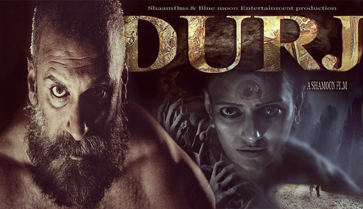 Shamoon Abbasi's Durj – A Step In The Right Direction!