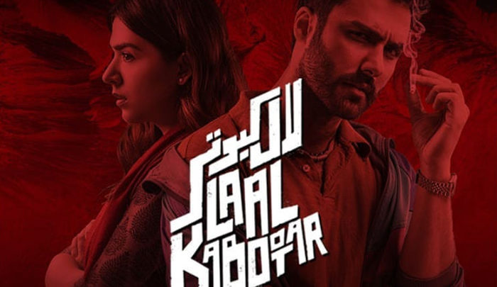 """LAAL KABOOTAR – The Red Pigeon"" is all set to headline the Palm Springs International Film Festival 2020"