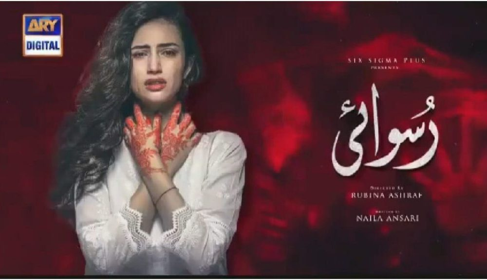 Tête-à-Tête With Sana Javed Who Delivered An Unforgettable Performance InRuswai
